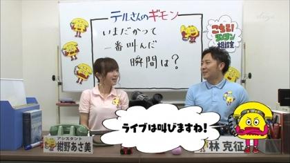 160220リンリン相談室 紺野あさ美 (5)