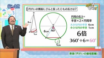 合格モーニング 紺野あさ美 (3)