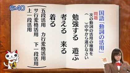 160223合格モーニング! 紺野あさ美 (5)