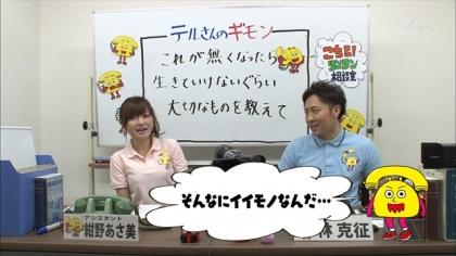 160225リンリン相談室 紺野あさ美 (3)