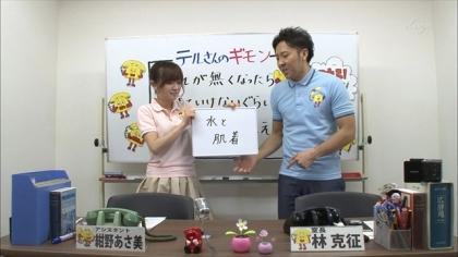 160225リンリン相談室 紺野あさ美 (2)