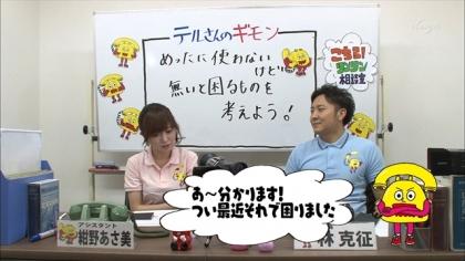 160228リンリン相談室 紺野あさ美 (6)