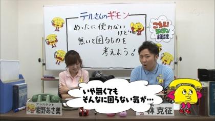 160228リンリン相談室 紺野あさ美 (5)