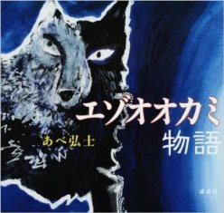 エゾオオカミ物語