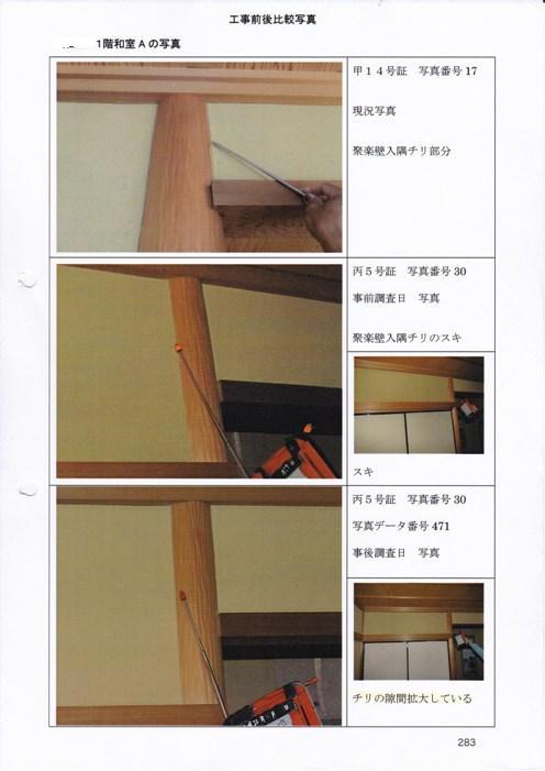 和室A柱スキ