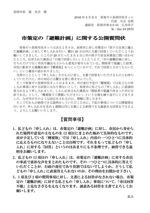 2016-03-09_2.jpg