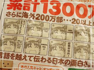 yotsuba-chan14.jpg
