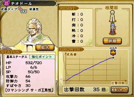 キャプチャ 1 20 saga1-a