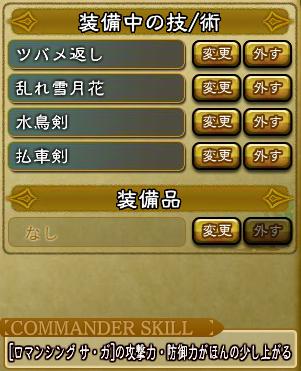 キャプチャ 1 20 saga2