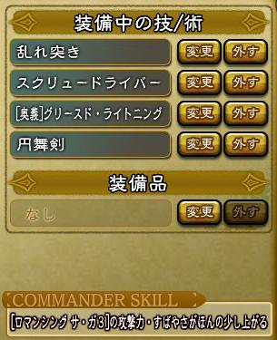 キャプチャ 1 20 saga12