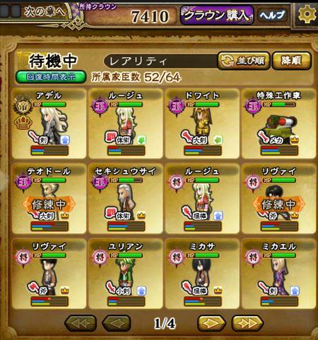 キャプチャ 2 8 saga7-a