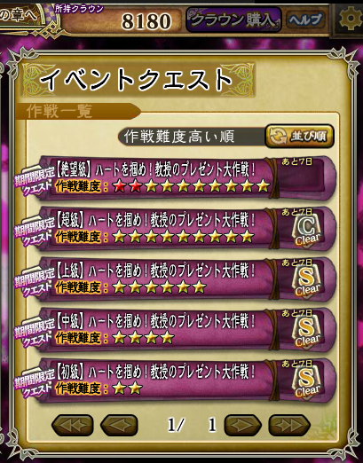 キャプチャ 2 11 saga15