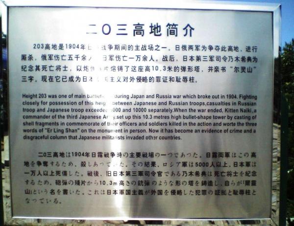 20150125 旅順にある碑文
