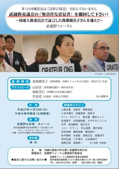 沖縄の真実の声を聞く武蔵の市民の会