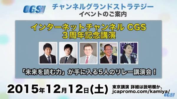 20151126 CGS3周年記念講演会