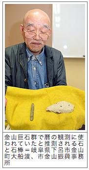 20151216 金山巨石群で暦の観測に使われていたと推測される石と石棒