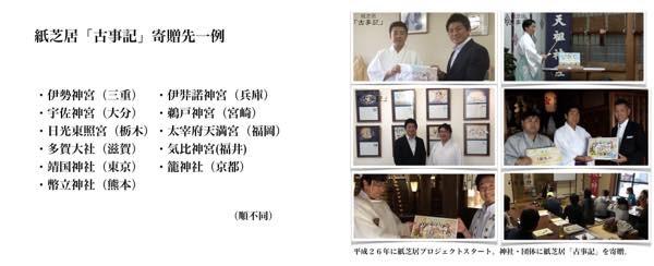 20151220 紙芝居古事記2