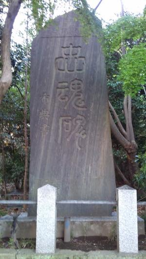 20160111 忠魂碑