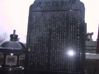 20160115 廣枝隊長 顕彰碑