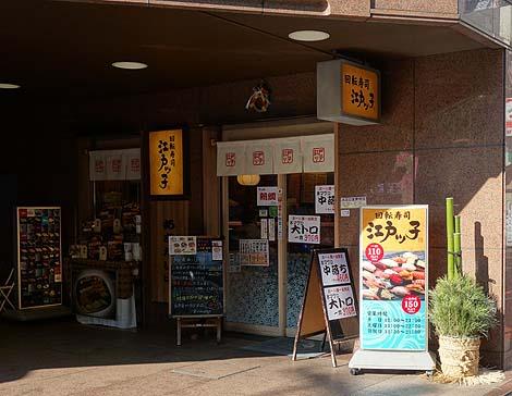edokko_sushi0.jpg