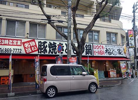 fukuhauchi0.jpg