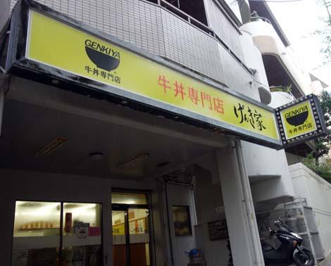 genkiya_naha0.jpg