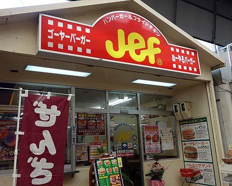 jef_burger0.jpg