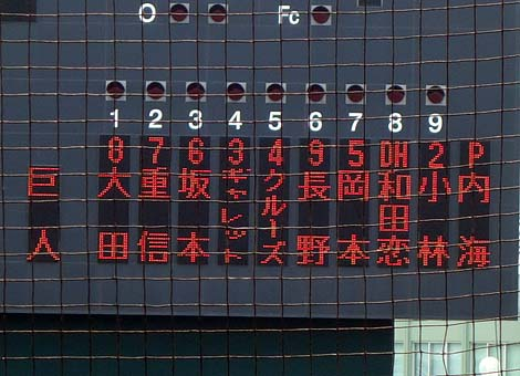 kyojin_naha7.jpg