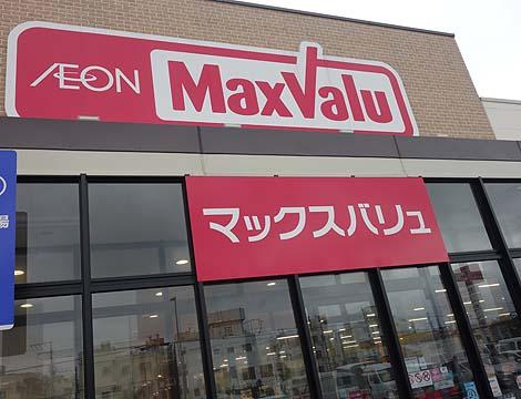 maxvalue_naha0_20160202161429003.jpg