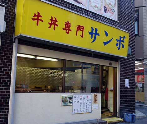 sanbo_aki0.jpg
