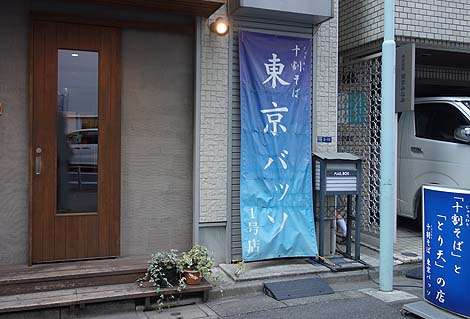 tokyobasso0.jpg