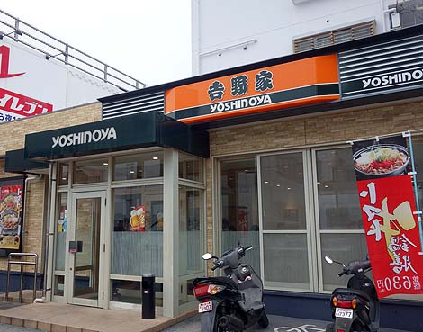 yoshinoya_naha0.jpg