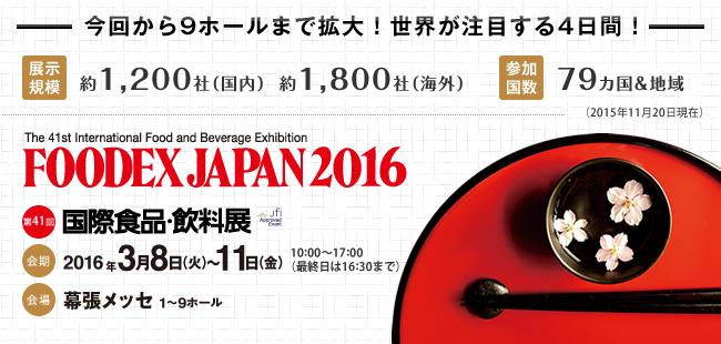 FoodexJapan2016_img-visual01.jpg