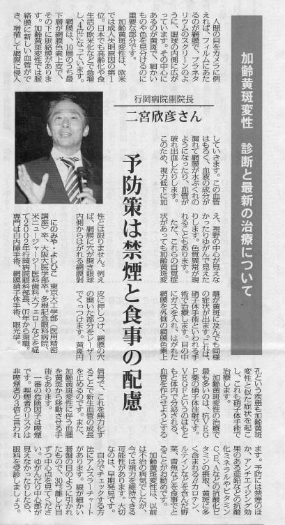mainichi20151220.jpg