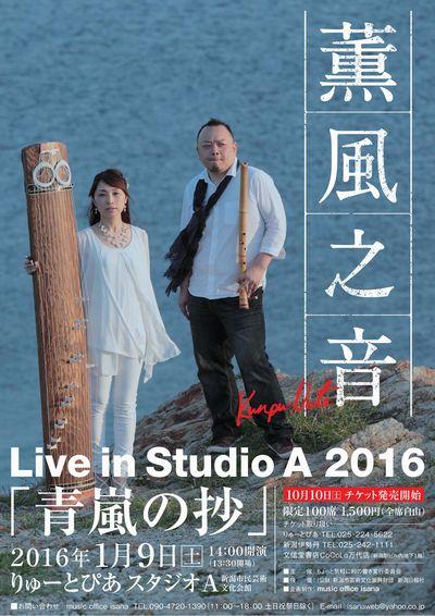 20160109薫風之音フライヤー表