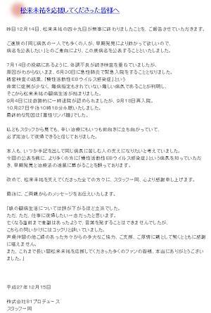 松来未祐日記12月15日の記事