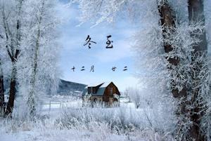 冬至2015