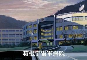 箱根宇宙軍病院
