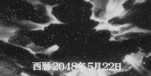西暦2048年5月22日