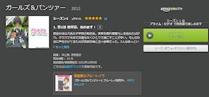 AmazonプライムのガルパンTV版