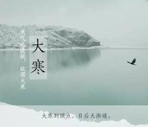 2016大寒