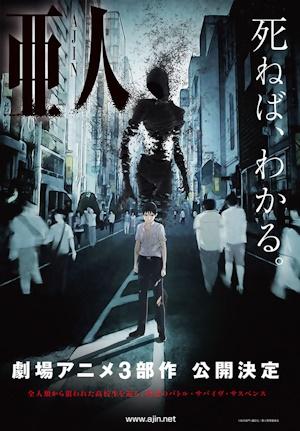 劇場版アニメ亜人のポスター