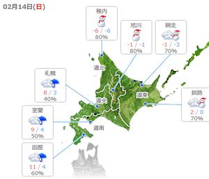 20160214の雨