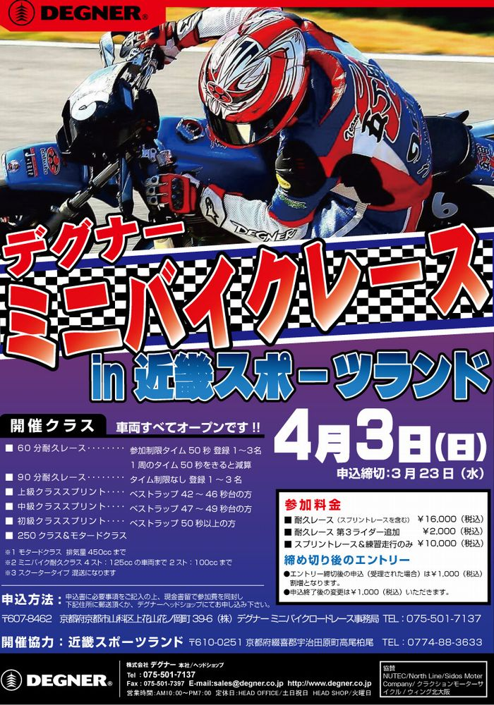 minibike2016-poster.jpg