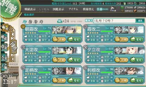 艦これ2016年冬イベント 11 E-2 編成