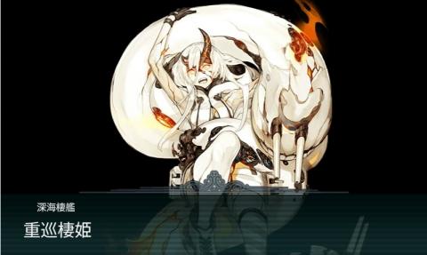 艦これ2016年冬イベント 35 E-3 最終決戦 重巡棲姫(最終形態)