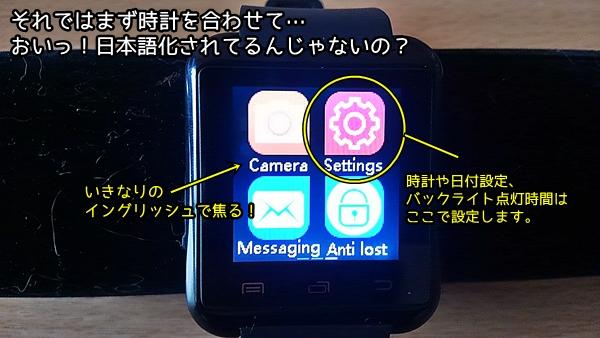 日本語対応 Bluetooth スマート ウォッチU8