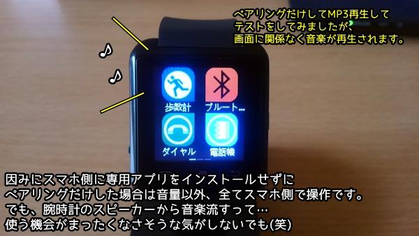 スマートウォッチU8 日本語