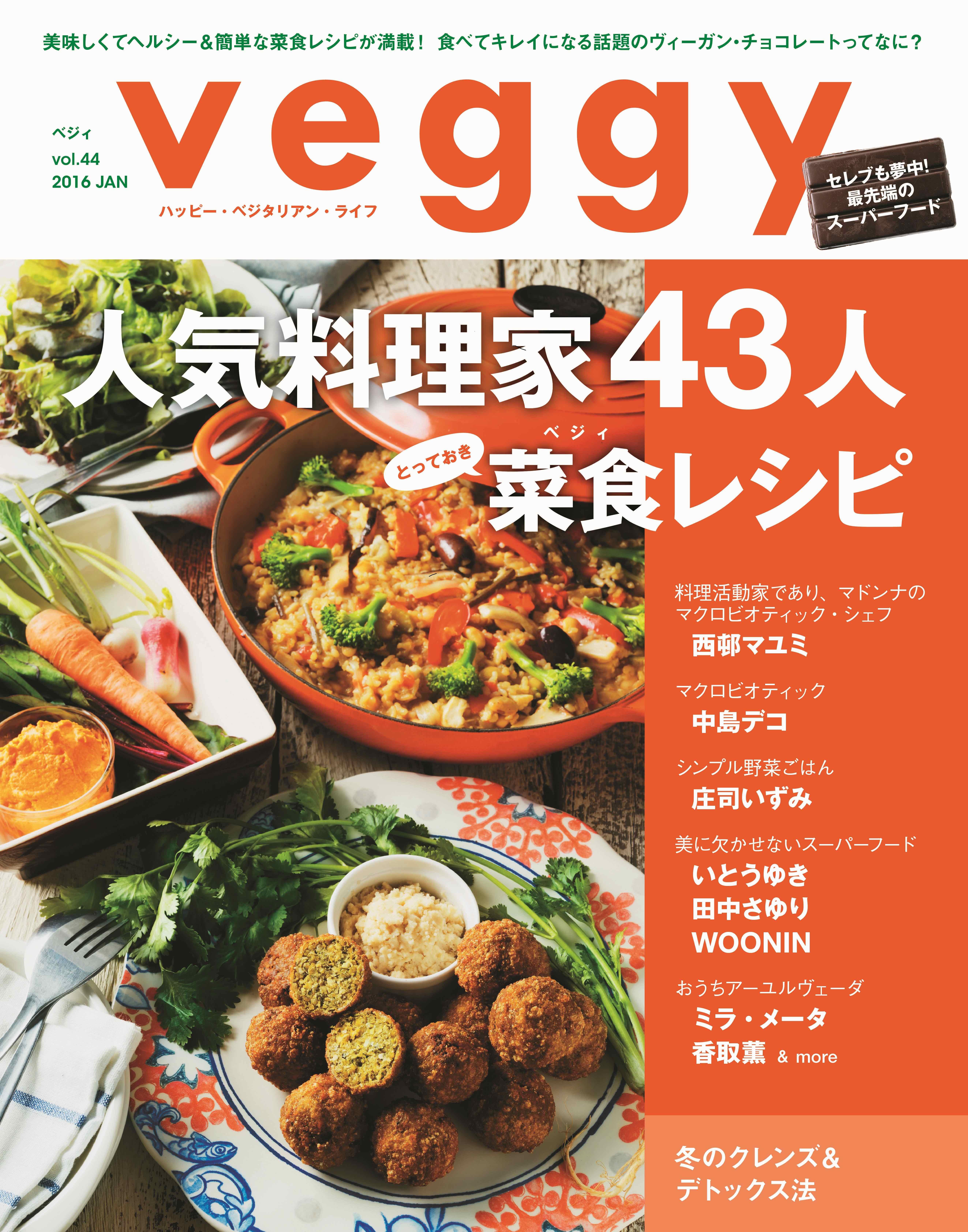 v44_veggy_s.jpg