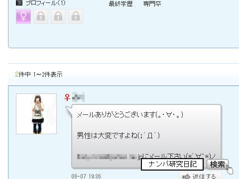 【出会い系体験談】 ウェイトレスとあやふやなSEX(YYC)_03